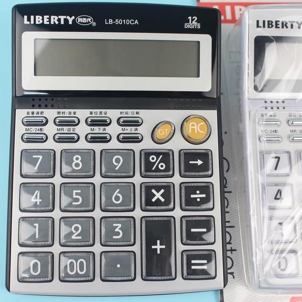 利百代語音計算機 LB-5010CA 會說話計算機/一台入{促299} 大型12位數~格成