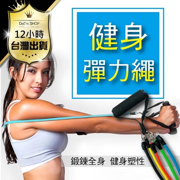 【健身阻力帶 拉力繩】乳膠拉力帶 彈力帶 瑜珈繩 阻力帶 阻力繩 重訓 運動用品 彈力拉繩