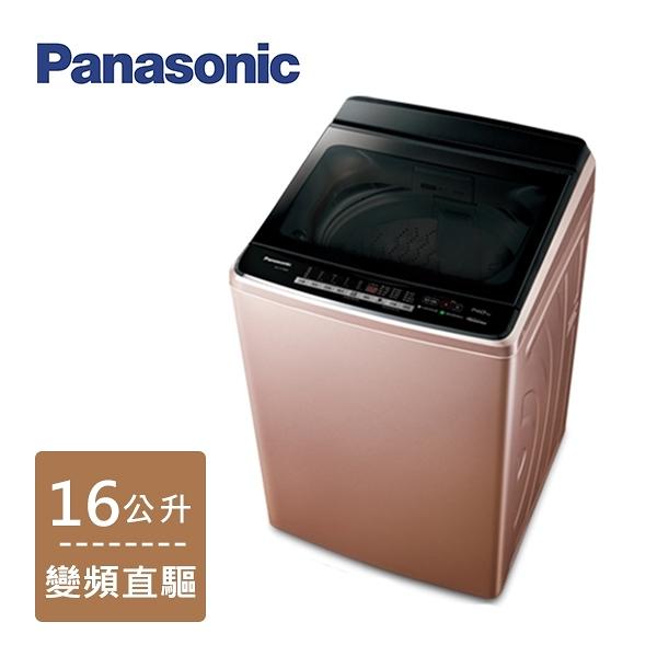 Panasonic國際牌  【 NA-V160GBS-PN 】16KG變頻單槽全自動直立式洗衣機