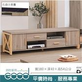 《固的家具GOOD》190-3-AV 松絲木木框6尺電視櫃/黑白根石面【雙北市含搬運組裝】