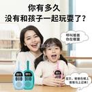 對講機 兒童對講機遠距離無線通話親子互動電話機套裝戶外益智禮物玩具 快速出貨