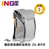 【6期0利率】Peak Design 魔術使者攝影後背包 20L 象牙灰色 相機背包 側開 Everyday Backpack