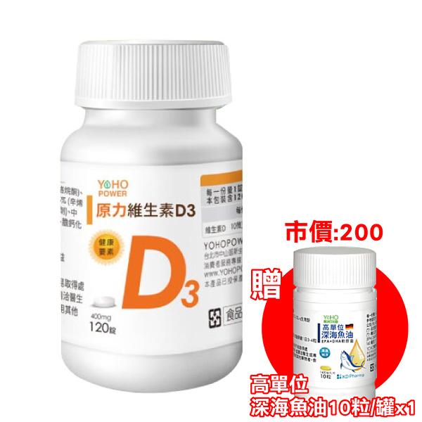 YOHOPOWER 悠活原力 原力維生素D3 120錠 專品藥局【2014168】