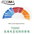 POSMA 高爾夫皇冠球釘套組 50入 T020C