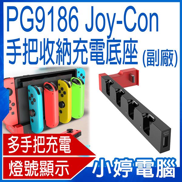 【3期零利率】全新 PG9186 Joy-Con手把收納充電底座 副廠 支援Switch 4手把充電