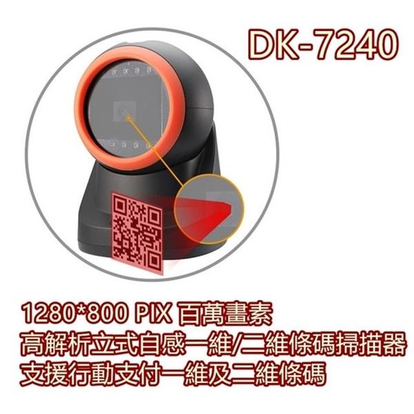 DK-7240百萬畫素高解析立式自感一維/二維條碼掃描器/支援行動支付一維及二維條碼