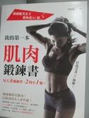 【書寶二手書T5/體育_YCZ】我的第一本肌肉鍛鍊書_李弦峨