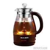 奧克斯煮茶器全自動蒸汽黑茶煮茶壺玻璃電熱迷你養生壺普洱蒸茶器