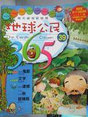 【書寶二手書T3/少年童書_YCS】地球公民365_第39期_玻璃瓶等