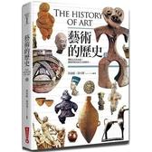 藝術的歷史上