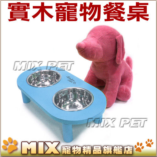 ◆MIX米克斯◆實木寵物餐桌,防脊椎側彎,多種漂亮色彩,適合中小型犬,貓咪也適合