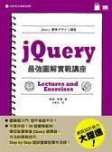 (二手書)jQuery 最強圖解實戰講座