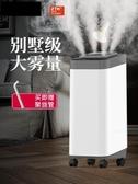 工業加濕器大霧量空氣加濕器家用靜音臥室客廳大號容量工業商用型噴霧上加水 智慧e家LX
