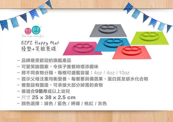 美國 EZPZ HAPPY MAT 快樂防滑餐盤-珊瑚紅