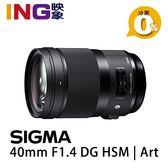 【現貨】SIGMA 40mm F1.4 DG HSM Art 恆伸公司貨 大光圈定焦鏡 人像鏡 防塵防滴