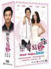 戀愛結婚 DVD【雙語版】( 金智勳/金敏喜/朴基雄/尹世雅 )
