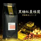 中年大叔.黑糖紅棗桂圓(420g/ 包,共兩包)﹍愛食網