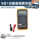 『儀特汽修』多功能自動量程三用電表 自動量程萬用電錶 大螢幕 萬用電表 MET-DEM420A