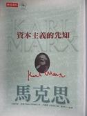 【書寶二手書T5/社會_GRL】資本主義的先知:馬克思_洪儀真, 法蘭西斯.