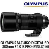 OLYMPUS M.ZUIKO DIGITAL ED 300mm F4.0 IS PRO (24期0利率 公司貨) ET-M3040 PRO