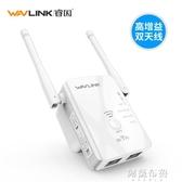 路由器 wifi信號擴大器家用無線網絡增強器睿因放大wi-fi中繼器加強擴展路由大功率穿墻wf 雙11