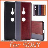 SONY XZ3 撞色仿皮紋 手機殼 全包邊 軟殼 保護殼 黑底 不泛黃