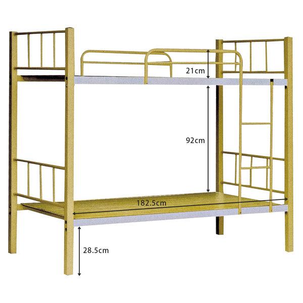 【森可家居】米黃雙層鐵床 7SB088-3 上下舖