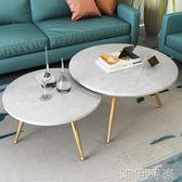 茶几 大理石北歐茶幾簡約客廳創意圓形組合高低鐵藝新款小戶型ins茶幾igo 唯伊時尚