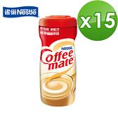 【NESTLE雀巢】咖啡伴侶奶精瓶裝400gX15瓶(整箱) (原三花咖啡伴侶奶精)