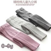 0-8y女童寶寶褲襪針織精梳棉百搭九分褲襪