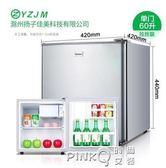 揚子租房小冰箱迷你小型冰箱家用單門冷凍冷藏宿舍雙開三門電冰箱CY  【PINKQ】