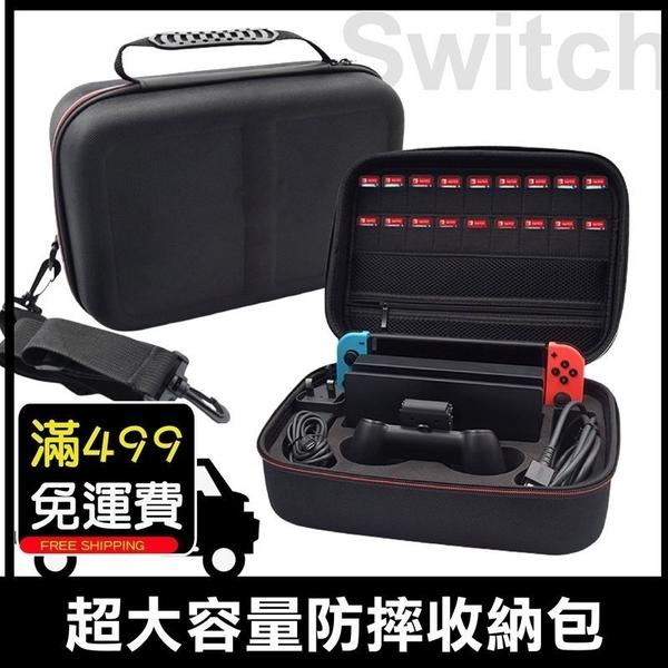 任天堂 NS Nintendo Switch 超大容量收納盒 防撞盒 收納包 防壓 硬盒 有提把 外出 可肩背 斜背