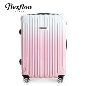 Flexflow 里爾系列 法國精品智能秤重 公主色票  29吋 防爆拉鍊 可加大 旅行箱 行李箱