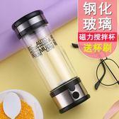 磁力自動攪拌杯電動磁化水杯子創意懶人全自動攪拌咖啡杯便攜女士【交換禮物】