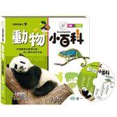書立得-我是知識王9:動物小百科(附CD)(B688009)