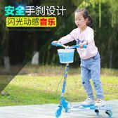 兒童蛙式滑板車3-6-8-10歲男女小孩三輪搖擺劃板車滑滑溜溜剪刀車FA【中秋狂歡9折】