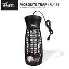 羅密歐 電擊式捕蚊燈 360度全方位滅蚊 6W電擊電流 靜音設計 高效滅蚊 安全保護殼 物理滅蚊 RL-118