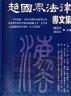 二手書R2YB2004年12月 BOD一版《認識超國界法律專文集》陳長文/馬英九