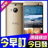 [24hr 火速出貨] HTC One M9 Plus 手機鋼化膜手機膜 保護貼 保貼 鋼化膜 9H螢幕保護貼 玻璃貼 保護貼