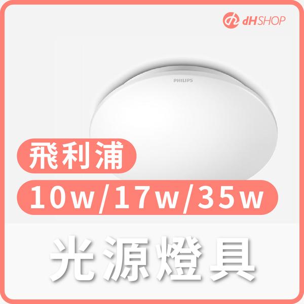 【dHSHOP】LED吸頂燈 10w 白光 黃光 dH精選光源燈具 飛利浦