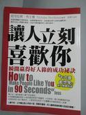 【書寶二手書T4/溝通_ZEF】讓人立刻喜歡你_尼可拉斯‧布士曼