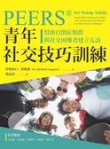 PEERS®青年社交技巧訓練:幫助自閉症類群與社交困難者建立友誼