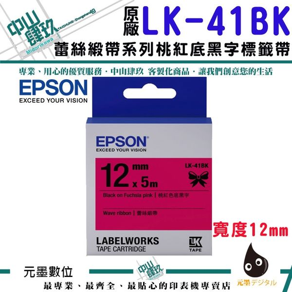 EPSON LK-41BK S654458標籤帶(蕾絲)12mm