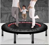 蹦蹦床家用兒童室內成人健身房運動健身器材蹦極蹭蹭床跳跳床QM 藍嵐