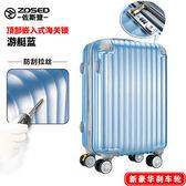 佐斯登拉桿箱旅行箱包密碼行李箱登機皮箱子萬向輪男女20寸24寸28