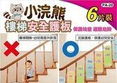 幼之圓*小浣熊樓梯安全護板/樓梯護欄/擋板/擋片/護片(六入)