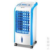 工業冷風機空調扇家用冷氣扇水冷風扇移動小空調加濕凈化單冷型制 igo 街頭潮人