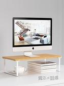 木質電腦增高架辦公室臺式顯示器支架桌面收納置物架屏幕底座托架 ATF 魔法鞋櫃