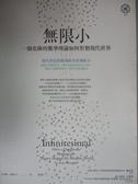 【書寶二手書T1/科學_ZHU】無限小-一個危險的數學理論如何形塑現代世界_艾米爾‧亞歷山大