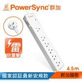 群加 PowerSync【最新安規款】防雷擊一開六插雙色延長線/4.5m(TPS316GN9045)